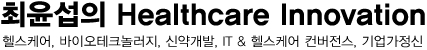 최윤섭의 Healthcare Innovation