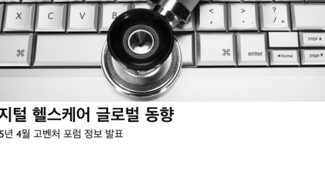 10. Goventure Healthcare April YoonSupChoi 150428_